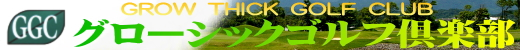 GROW THICK GOLF CLUB